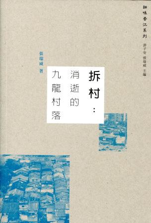 拆村:消逝的九龍村落