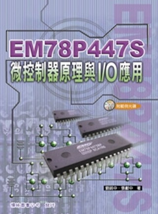 EM78P447S 微控制器原理與 I/O 應用