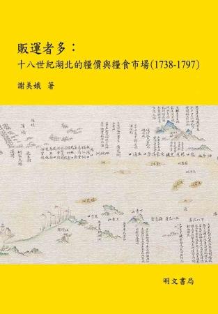 販運者多:十八世紀湖北的糧價與糧食市場(1738-1797)
