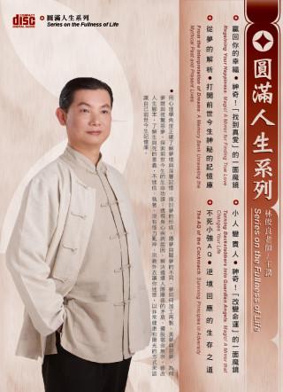 圓滿人生系列(8片CD,無書)
