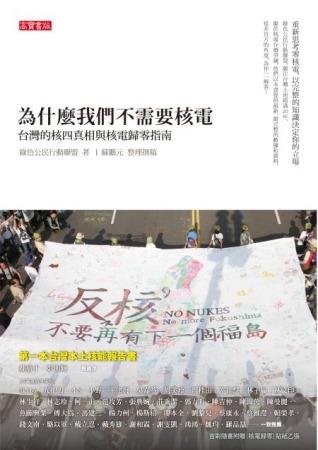 為什麼我們不需要核電:台灣的核四真相與核電歸零指南