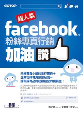 超人氣Facebook粉絲專頁行銷加油讚:粉絲專頁小編的生存寶典+企業粉絲專頁聚眾秘笈