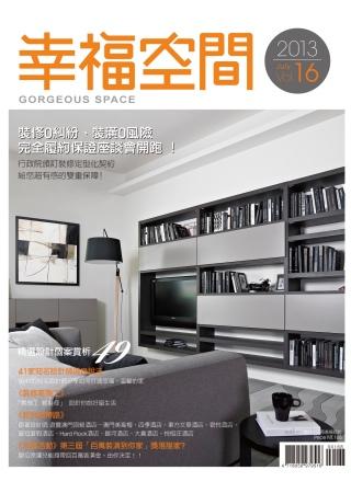 幸福空間No.16:電視節目『幸福空間』2013年專訪,優質設計專書