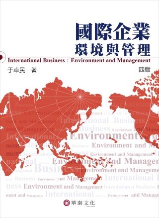 國際企業:環境與管理(4版)