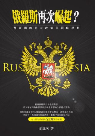 俄羅斯再次崛起?:雙頭鷹的亞太政策與戰略思想