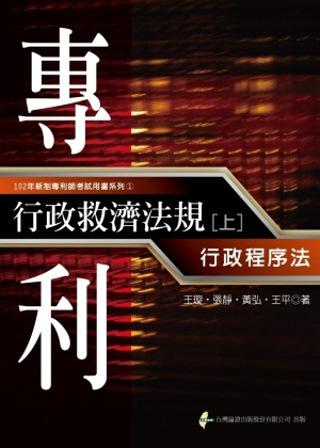 專利行政救濟法規(上)-行政程序法