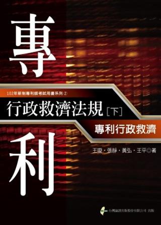 專利行政救濟法規(下)-專利行政救濟
