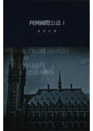 判例國際公法Ⅰ