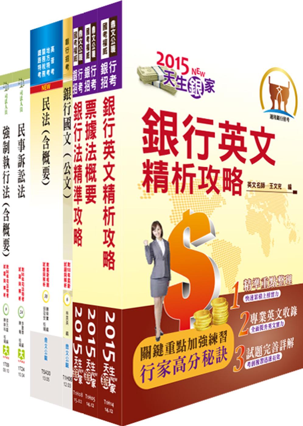 土地銀行(法務人員)套書(贈題庫網帳號、雲端課程)