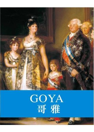 天才藝術家系列:哥雅(附DVD)