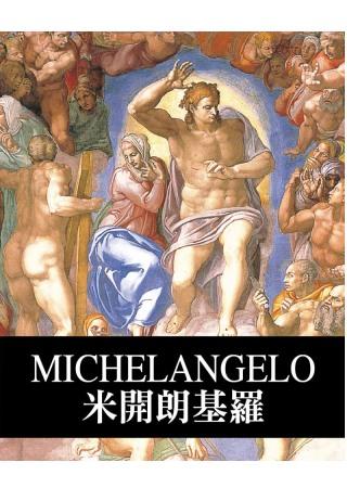 天才藝術家系列:米開朗基羅