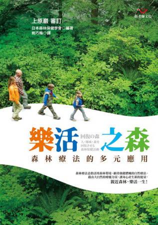 樂活之森:森林療法的多元應用