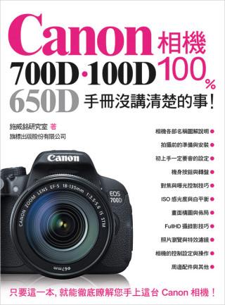 Canon 70...