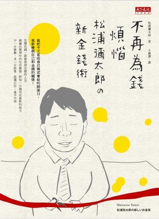 不再為錢煩惱:松浦彌太郎的新金...