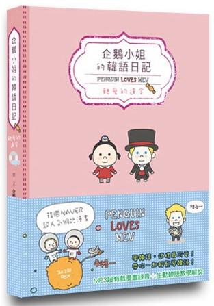 企鵝小姐的韓語日記:親愛的達令 Penguin Loves Mev 1書1MP3,隨書附贈
