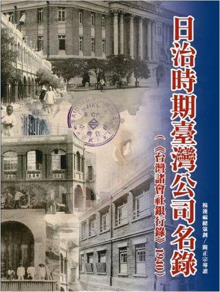 日治時期臺灣公司名錄:臺灣諸會社銀行錄1940(精裝)