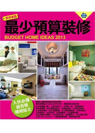 最少預算裝修:夢想家園