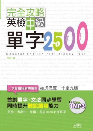 完全攻略英檢中級單字2500(25K+1MP3)