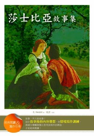 莎士比亞故事集【 閱讀  寫作引導】 25K軟皮精裝  初版二刷