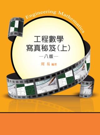 工程數學寫真秘笈(上)(研究所)(八版)