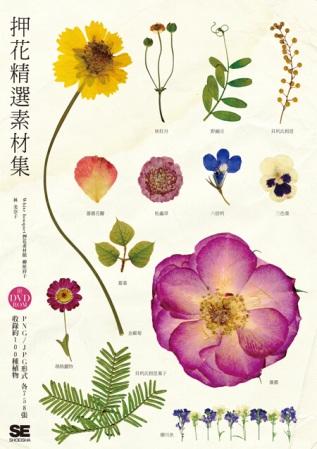 押花 素材集:自由運用758張圖檔,共100種植物^!^(附DVD~ROM^)