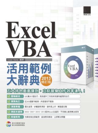 EXCEL VBA活用範例大辭典(2013修訂版)(附CD)