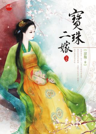 寶珠二嫁^(上^)