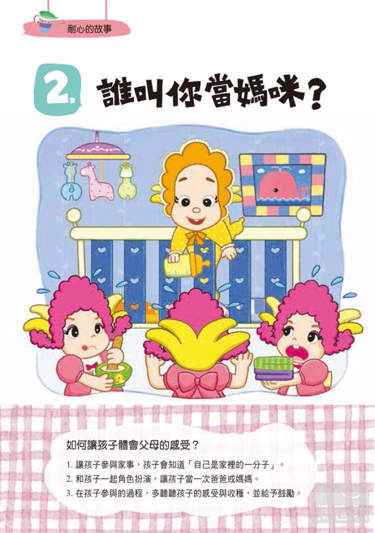 ◤博客來BOOKS◢ 暢銷書榜《推薦》水果奶奶好故事1:什麼時候可以吃冰淇淋?(附50分鐘精彩水果冰淇淋影片DVD)