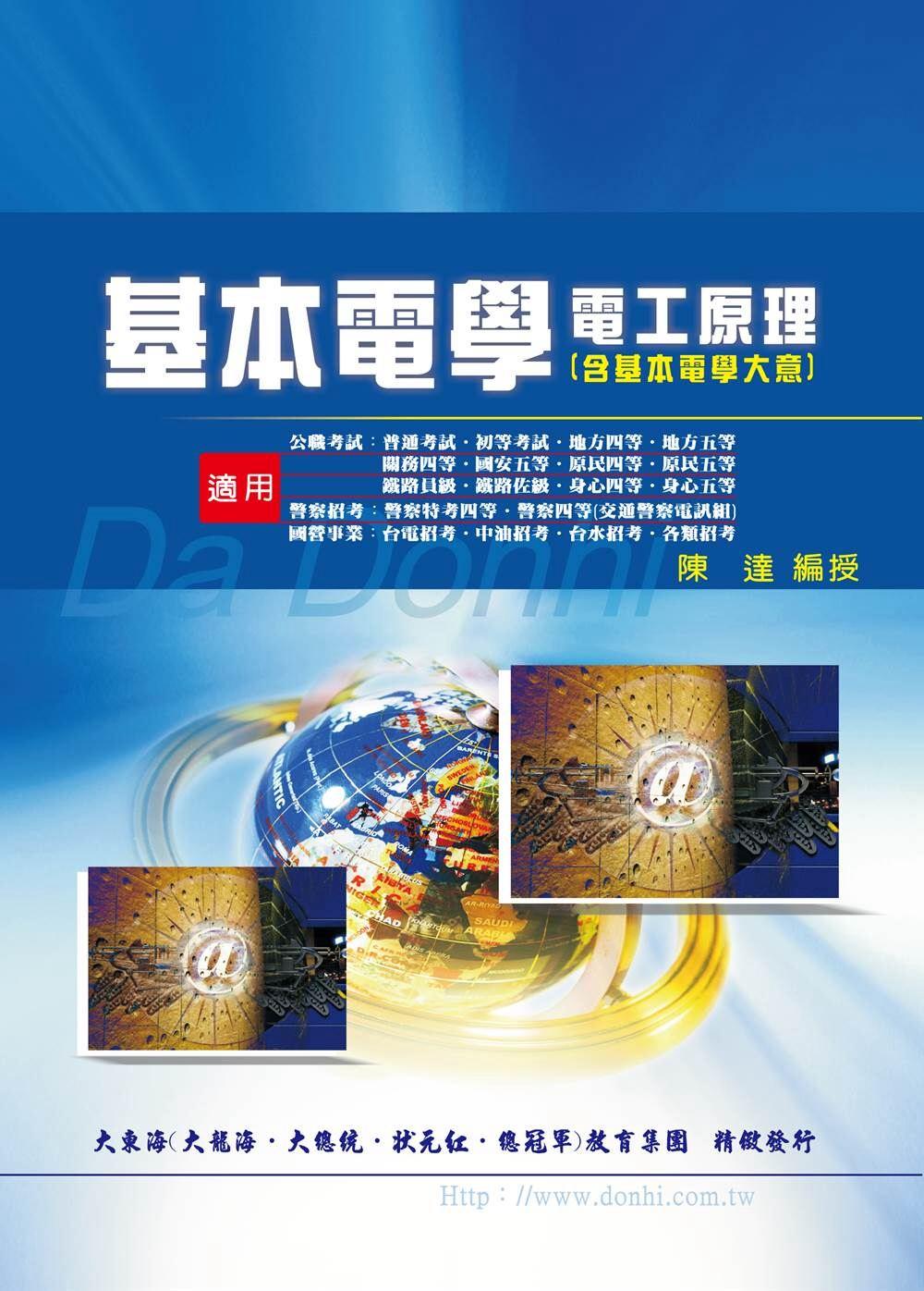 基本電學電工原理(含基本電學大意)精修(增修版)