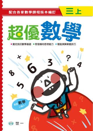 超優數學(三上)