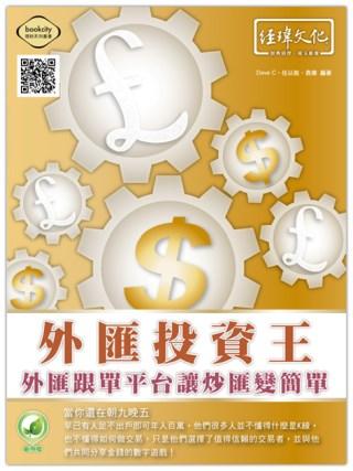 外匯投資王:外匯跟單平台讓炒匯變簡單