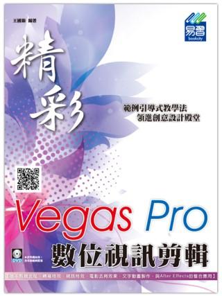 精彩Vegas Pro數位視訊...