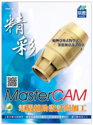 精彩 MasterCAM 電腦輔助設計與加工(附綠色範例檔)