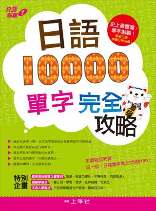 日語10000單字完全攻略