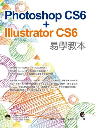 Photoshop CS6 + Illustrator CS6 易學教本(附光碟)