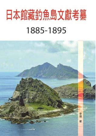 日本館藏釣魚島文獻考纂