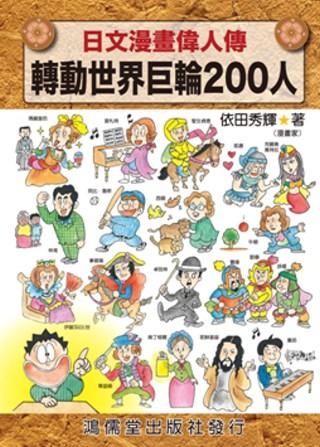 日文漫畫偉人傳:...
