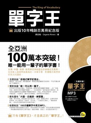 單字王-出版10年暢銷百萬冊紀念版
