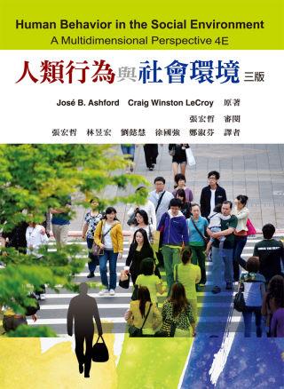 人類行為與社會環境 中文(第三版)2014年
