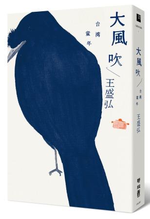 大風吹:台灣童年