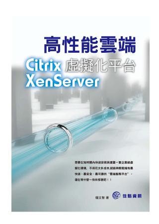 高性能雲端虛擬化平台:Citrix ...