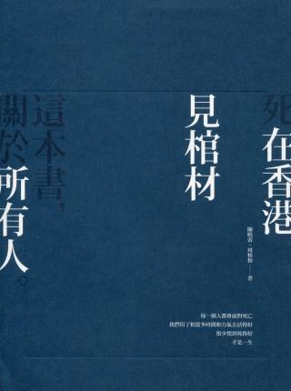 死在香港:見棺材