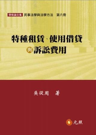 特種租賃、使用借貸與訴訟費用:民事法學與法學方法(第六冊)