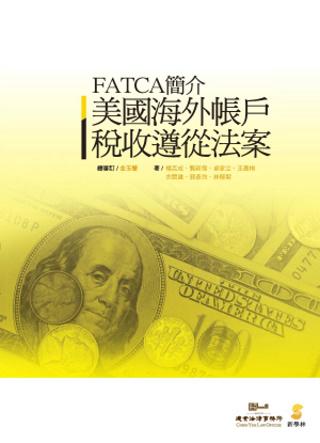 美國海外帳戶稅收遵從法案 FATCA簡介(2版)
