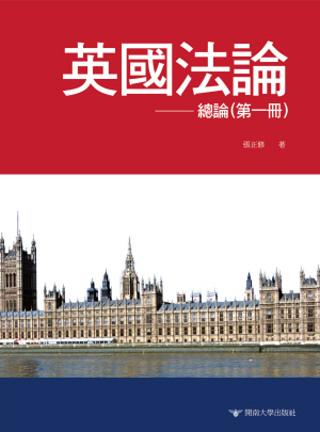 英國法論:總論(第一冊)