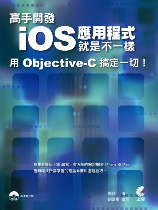 高手開發iOS ...