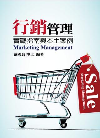 行銷管理:實戰指南與本土案例(二版)