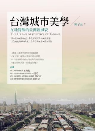 台灣城市美學:在地覺醒的亞洲新風貌