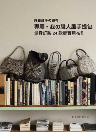 斉藤謠子の拼布:專屬~我の職人風手提包 量身訂製24款超 布作