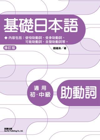 基礎日本語助動詞(修訂版)